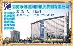 东莞市博裕国际贸易有限公司