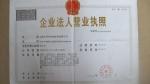 东莞市企业法人营业执照