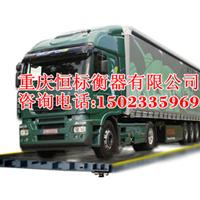 重庆模拟电子汽车衡,重庆恒标衡器厂家