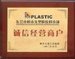 东莞市凯诚塑胶原料有限公司