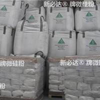 武汉新必达微硅粉硅灰有限公司