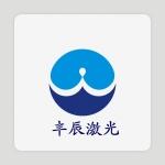深圳市丰辰激光科技有限公司