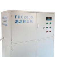 供应最好最优质的除尘器 FDC200S泡沫抑尘机