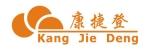 深圳康捷登科技有限公司
