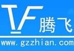 广州力方电子科技有限公司