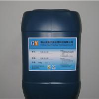 供应GY-920 镀层防锈封闭剂