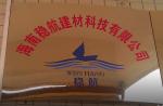 海南稳航建材科技有限公司