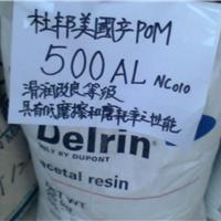 供应耐磨级�EPOM 500AL经润滑★正品塑胶粒