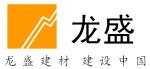 晋州市龙盛建材厂
