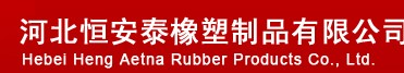 河北恒安泰橡塑制品有限公司