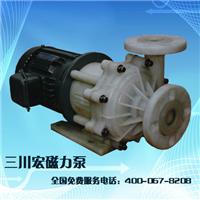 三川宏牌磁力泵 耐氟塑料磁力泵 耐腐蚀磁力泵