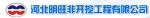 霸州市明旺非开挖工程有限公司