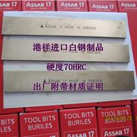 供应超硬白钢刀ASSAB 17 加硬白钢硬度