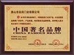 中国电动门十大品牌