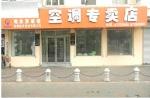 吉林佳信空调设备销售有限公司