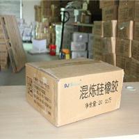 供应南京东爵混炼硅胶原料 40度按键硅胶
