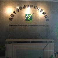 深圳市华灿硅橡胶科技有限公司销售部