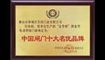 中国电动伸缩门十大品牌