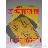 3M401Q砂纸 3M734砂纸 3M216U砂纸推荐苏博利