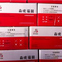 上海森琥牌化学锚栓