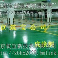 供应【环氧树脂地坪涂料】|环氧地坪漆
