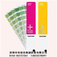 供应PANTONE潘通 GP4001色卡 CMYK色卡