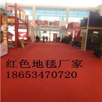 庆典红地毯批发、婚庆红地毯厂家供应