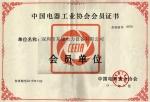 电器协会会员证