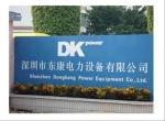 深圳市东康电力设备有限公司