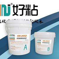 太原好粘高性能耐磨颗粒涂层胶HN-2652
