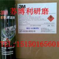 3M橙香清洁剂 3M不锈钢清洁剂 3M清洁剂苏博利特价