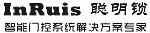 深圳市英瑞斯智能科技有限公司