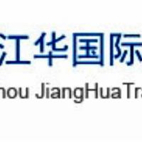 广州江华国际物流有限公司