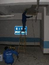 供应0362海淀区地下室防水and注浆防水
