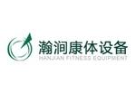 广州瀚涧康体设备有限公司