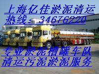 上海松江区新桥镇泥浆清理专业外运淤泥污泥浆专业服务