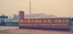 东莞市长安锦天模具钢材经营部
