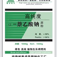 萘乙酸钠的用途 萘乙酸钠的种类 哪里卖的萘乙酸钠好