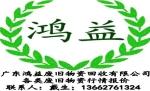 东莞市鸿益废旧物资回收有限公司
