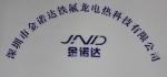 深圳市金诺达铁氟龙电热科技有限公司