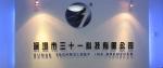 深圳三十一科技有限公司