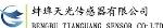 蚌埠天光传感器有限公司
