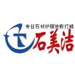 美石洁北京石材翻新养护服务公司