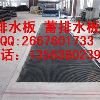 优质蓄水排水板出售*出口品质蓄水排水板