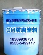 供应OM防腐耐酸涂料、耐酸胶泥