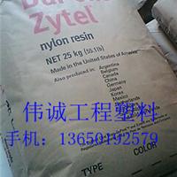 超韧耐冲击 PA66 Zytel ST801