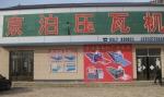 南皮县京泊压瓦机厂