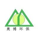 山东奥博环保科技有限公司
