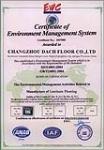 ISO40001环境体系认证