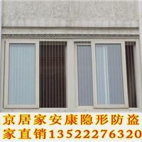 北京隐形防护网冬季特价低价团购优惠中
